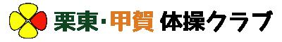 栗東・甲賀体操クラブ